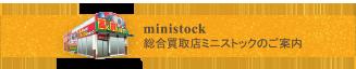 ministock ブランド&ジュエリー専門店ミニストックのご案内