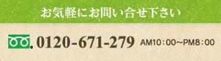 お気軽にお問い合せ下さい 0120-671-279 AM10:00~PM7:00