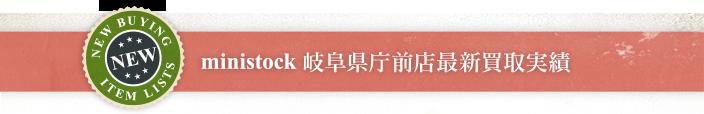 miniSTOCK岐阜県庁前店最新買取実績