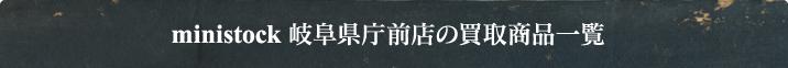 ministock岐阜県庁前店の買取商品一覧