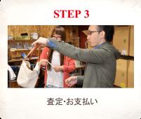 STEP 3 査定・お支払い