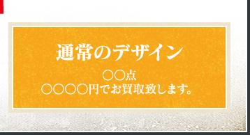 通常のデザイン ○○点○○○○円でお買取致します。