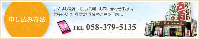 まずはお電話にて、お気軽にお問い合わせ下さい。面接の際は、履歴書(写貼)をご持参下さい。TEL 0120-67-1279