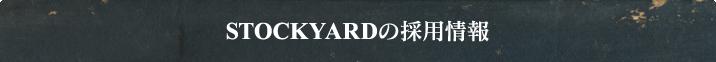 STOCKYARDの採用情報