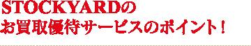 STOCKYARDのお買取優待サービスのポイント!