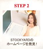 STEP 2 STOCKYARDのホームページを発見!
