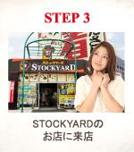 STEP 3 STOCKYARDのお店に来店