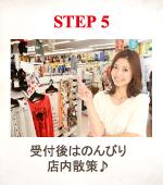 STEP 5 受付後はのんびり店内散策♪