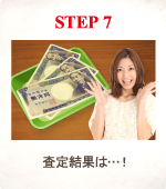 STEP 7 査定結果は…!