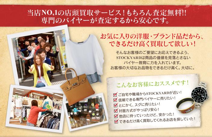 当店NO,1の店頭買取サービス!もちろん査定無料!! 専門のバイヤーが査定するから安心です。
